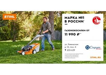 Марка №1 в России. Скидки на бензопилы STIHL