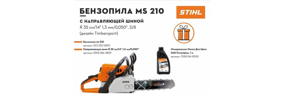 Лимитированная серия бензопил MS 210