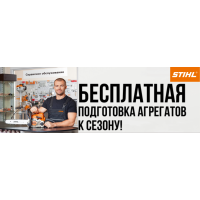 Бесплатная подготовка агрегатов к сезону