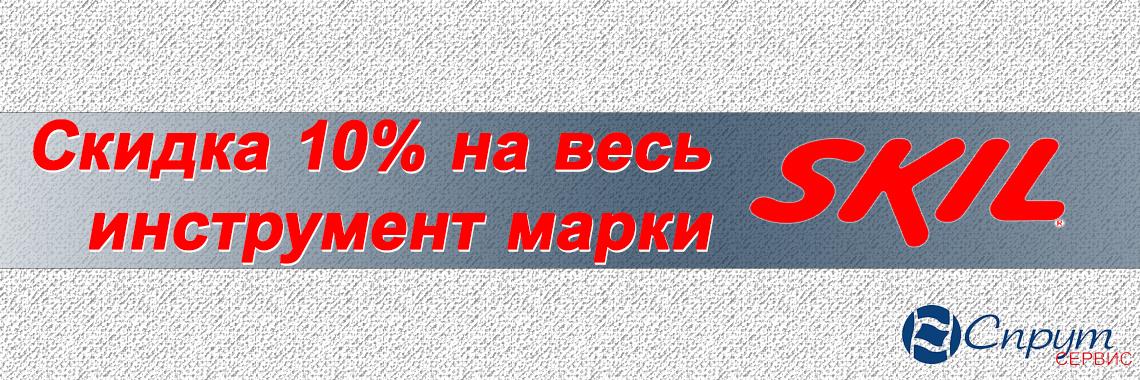 Скидка 10 % на инструмент марки SKIL