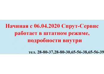 Спрут-Сервис начинает свою работу