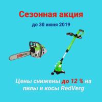 Сезонная акция на  RedVerg