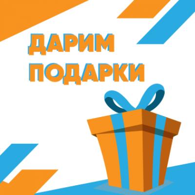 Подарки при покупке STIHL